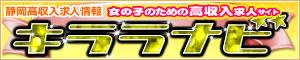 静岡高収入求人情報★キララナビ